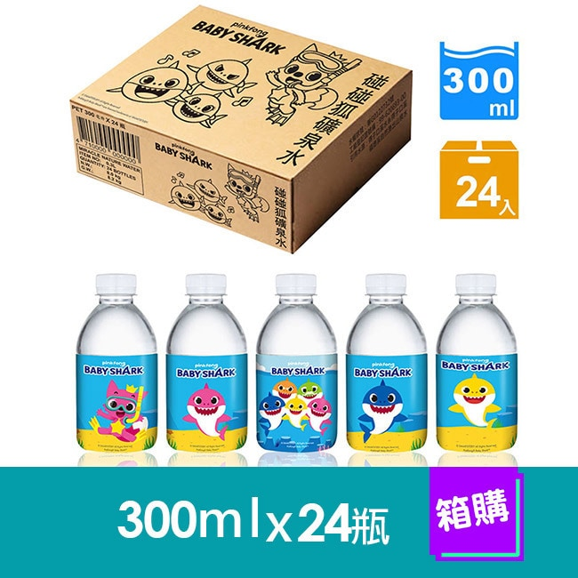 BABY SHARK鯊魚寶寶家族-礦泉水(300mlx24瓶)-箱購