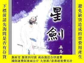 二手書博民逛書店罕見七星劍Y7094 吳志清 華聯 出版1984