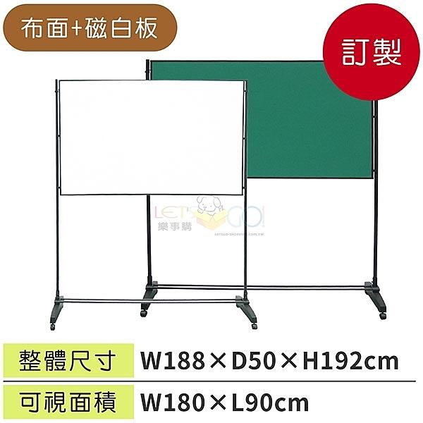 (預定品)台灣製造大型白磁板+布面海報架WSW-189B☆廠拍清倉下殺52折+分期零利率☆公布欄☆