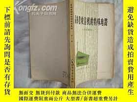 二手書博民逛書店罕見晶體管收音機的特殊電路(第二版)Y5435 上海無線電二廠