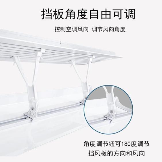 冷氣擋風板 中央空調擋風板導風罩防直吹遮風辦公室冷氣出風口擋板風向通用