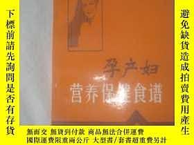 二手書博民逛書店罕見孕產婦營養保健食譜(93年一版一印,僅印7000冊)Y243