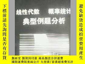 二手書博民逛書店罕見線性代數概率統計典型例題分析Y19658 天津商學院 天津商