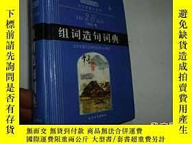 二手書博民逛書店罕見學生實用組詞造句詞典Y22983 延邊大學出版社 出版200