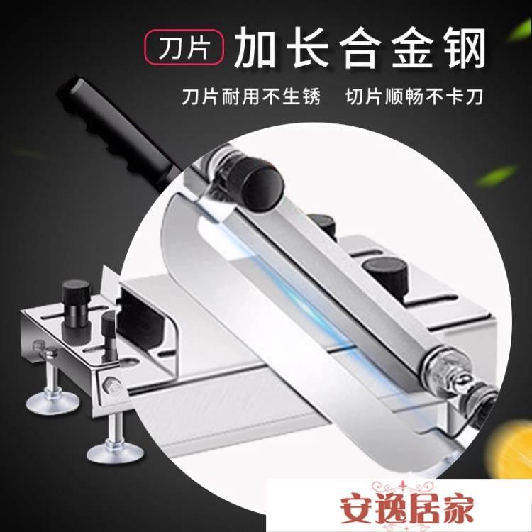 中藥切片機藥店人參靈芝阿膠糕切片機切年糕刀家用手動藥材切片機