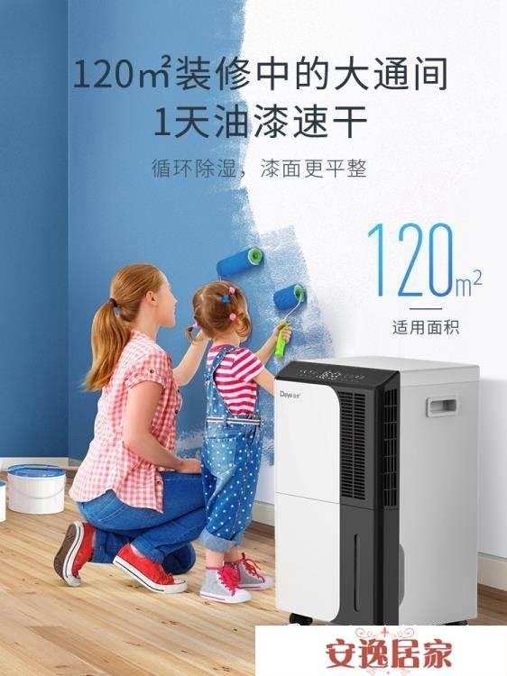 除濕機 德業除濕機家用地下室 別墅抽濕機大功率 工業除濕器DYD-D50A3 WD