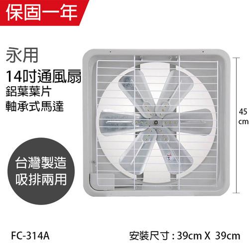 【永用】台灣製14吋(鋁葉)吸排風扇220V電壓專用 (FC-314A)