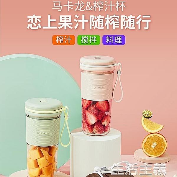 榨汁機 榨汁機家用水果小型便攜式電動多功能全自動迷你炸果汁榨汁杯 生活主義