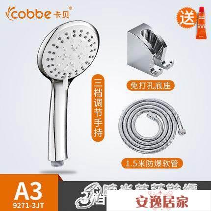 卡貝增壓花灑噴頭高壓淋浴手持家用加壓洗澡淋雨沐浴簡易花酒套裝