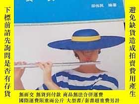二手書博民逛書店罕見管樂系列叢書:長笛演奏實用教程Y20128 邵偉民編著 中國