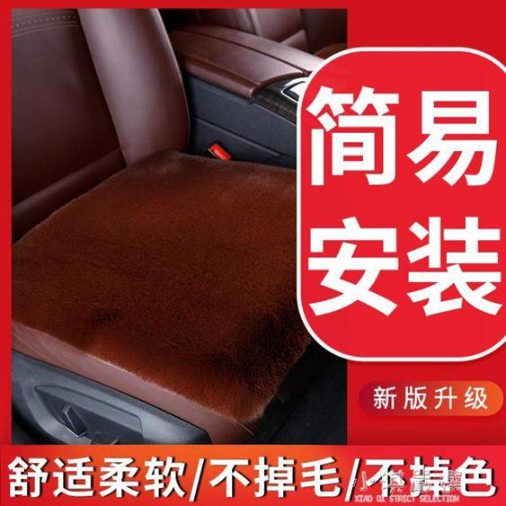 汽車坐墊冬季羊毛三件套保暖單座無靠背新款兔毛加厚通用免綁車墊CY