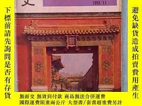 二手書博民逛書店罕見《歷史大觀園》1993年第11期Y193759 《歷史大觀園