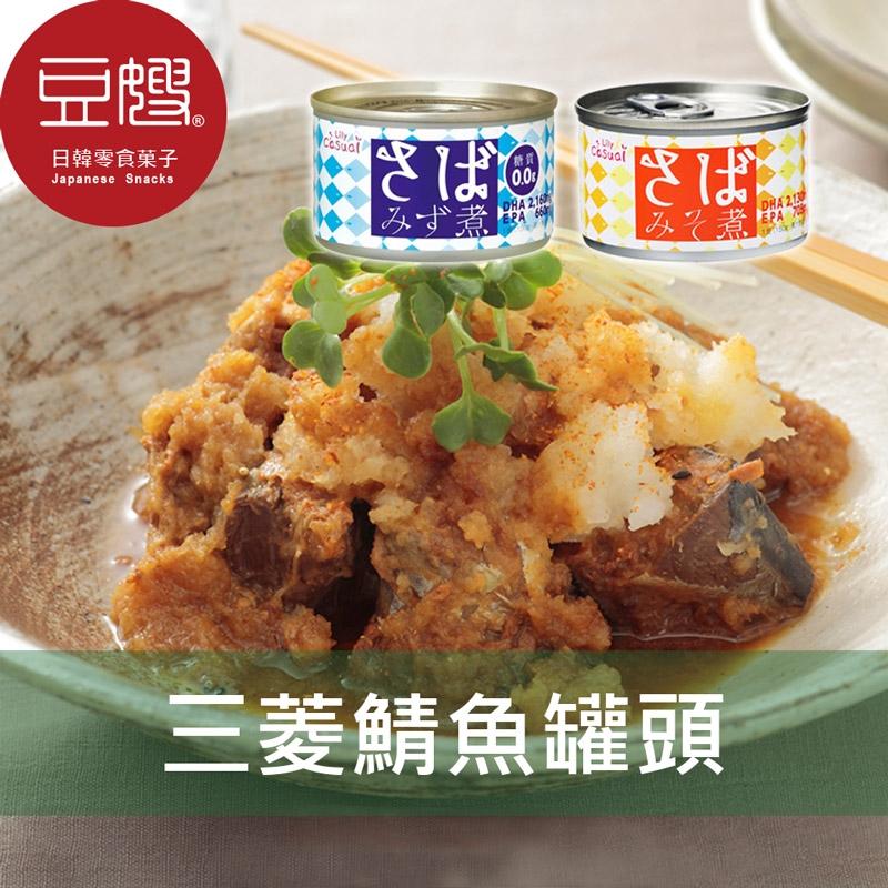 【三菱】日本罐頭 三菱 鯖魚罐頭(水煮/味噌)