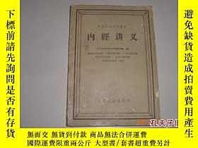 二手書博民逛書店罕見內經講義Y12355 人民衛生出版社 出版1962