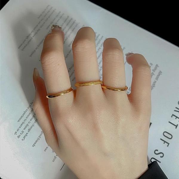 3件裝 鈦鋼食指戒指女18K金素圈時尚個性潮【倪醬小舖】