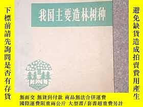 二手書博民逛書店罕見我國主要造林樹種Y22983 農林部林業局編 農林部林業局