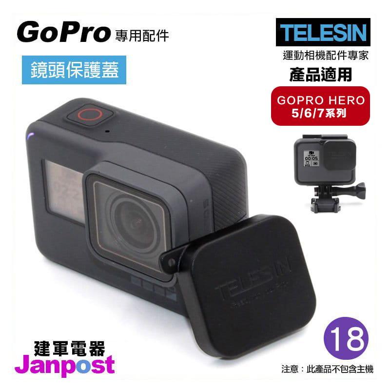 TELESIN GoPro 保護蓋 鏡頭蓋 HERO765