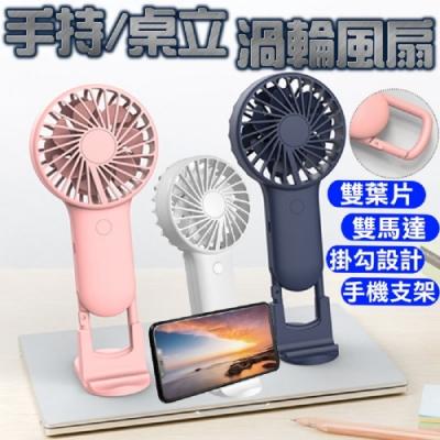 雙風葉雙馬達USB手持電風扇