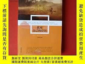 二手書博民逛書店罕見找對自己的位置【英漢對照】Y18817 方雪梅 天津教育出版