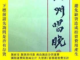 二手書博民逛書店罕見《巴渝晚晴》詩叢之二:渝州唱晚(作者簽名本)Y183968