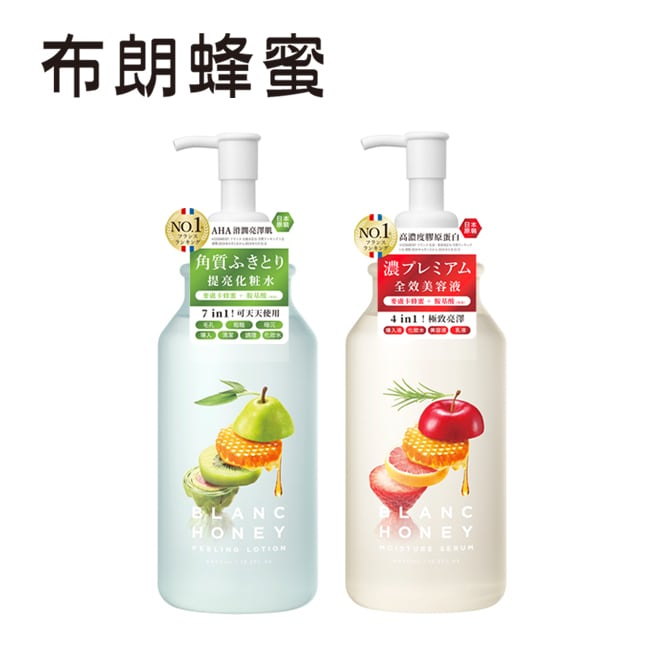 布朗蜂蜜BLANC HONEY水嫩透亮組(2品)