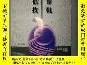 二手書博民逛書店罕見計算機與通信技術Y5435 陸煥生 天津科學技術 出版199