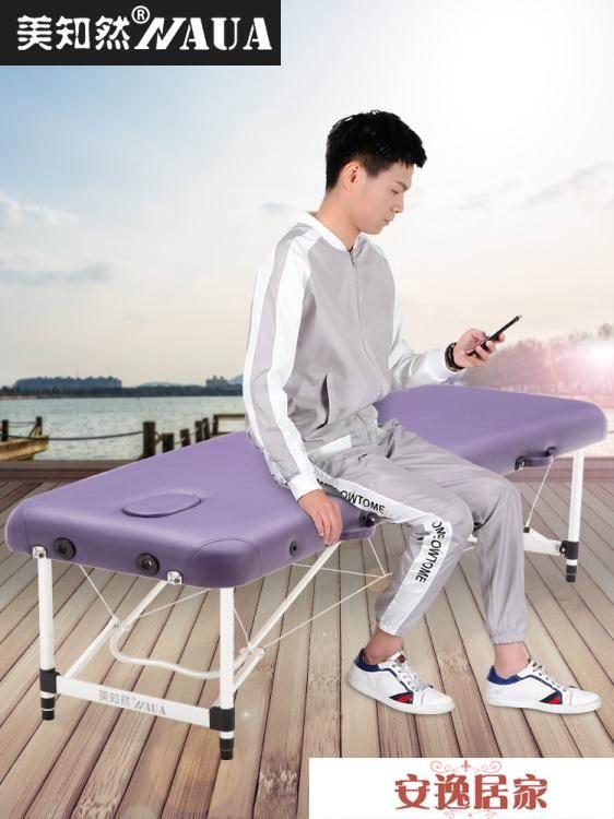 美知然原始點摺疊按摩床推拿床美容紋繡床家用便攜式手提簡易