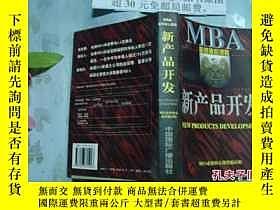 二手書博民逛書店MBA必修核心課程罕見新產品開發》文泉管理類40801-4Y11