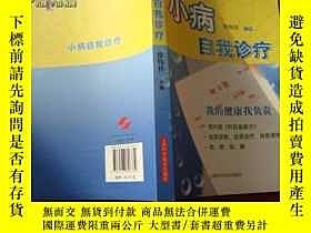二手書博民逛書店罕見小病自我診療Y18817 本社 上海科學技術出版社 出版20