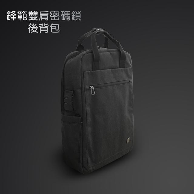 WiWU吉瑪仕 Pioneer Backpack 鋒範輕量雙肩密碼鎖電腦包15.6吋