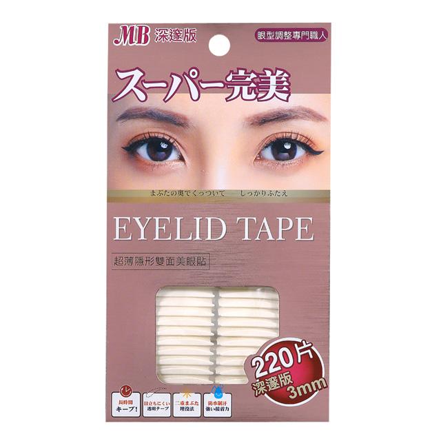 MB 超薄隱形雙面美眼貼 (深邃版 3mm) 220片 贈小夾子