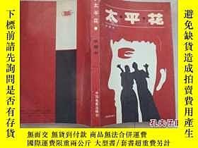 二手書博民逛書店罕見太平花(館藏)Y5435 張恨水 中國電影 出版1989