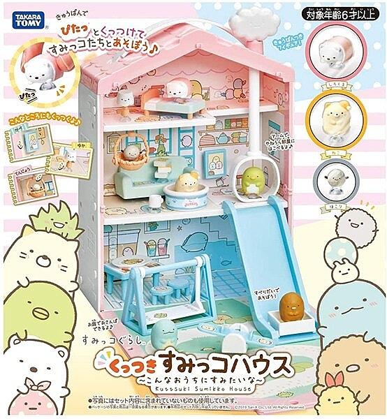 【角落生物 房屋玩具】角落生物 房屋玩具 家家酒 手提房屋 日本正品 該該貝比日本精品