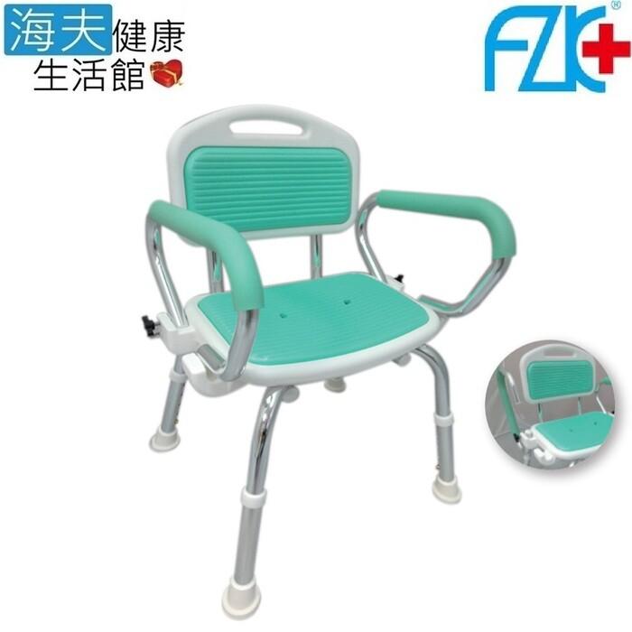 海夫健康生活館fzk eva坐墊 扶手可掀 高低可調 洗澡椅(fzk-0017)