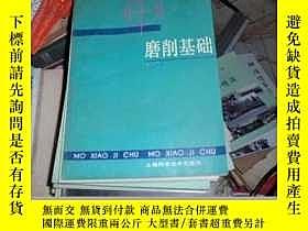 二手書博民逛書店磨削基礎(罕見股本) 060113Y99 鄭善良 上海科學技術