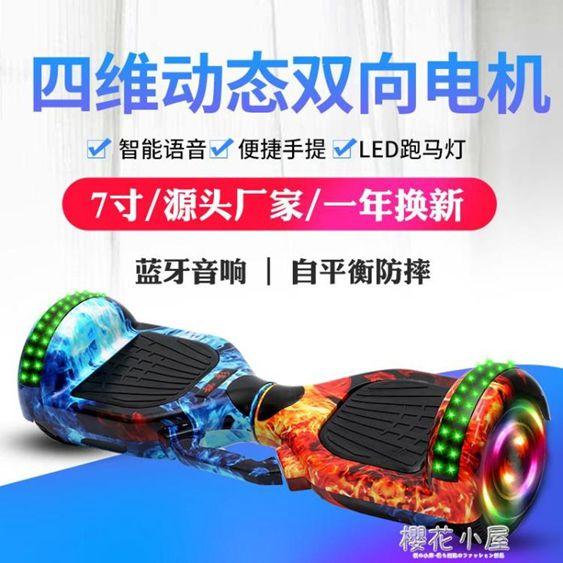 智慧電動平衡車兒童8-12兩輪體感平衡車小孩自平衡車代步平行車QM