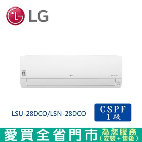 LG樂金3-4坪LSU-28DCO/LSN-28DCO旗艦變頻冷專冷氣_含配送+安裝【愛買】