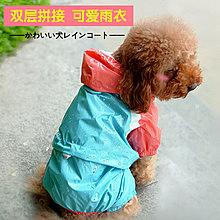 寵物衣服狗狗雨衣夏裝薄款四腳全包防水小狗小型犬【匯美優品】