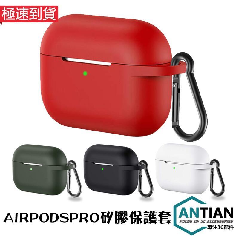 AirPods Pro 蘋果耳機保護套 Airpod3 無線藍牙盒耳機套 液態矽膠殼 防摔防塵 超薄軟殼 時尚簡約