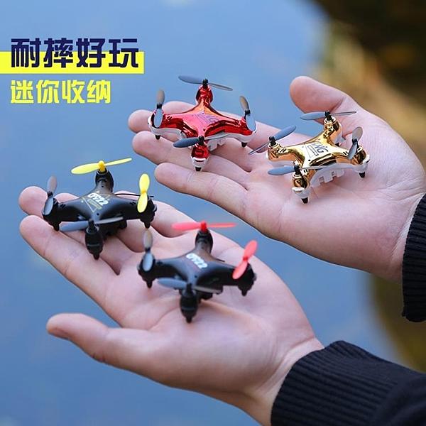 無人機小型迷你無人機小學生航拍高清飛行器兒童玩具抖音遙控飛機航模 智慧e家