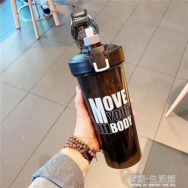 搖搖杯 大容量運動水杯便攜健身可愛搖搖杯男吸管杯大人韓國清新杯子簡約 618購物節