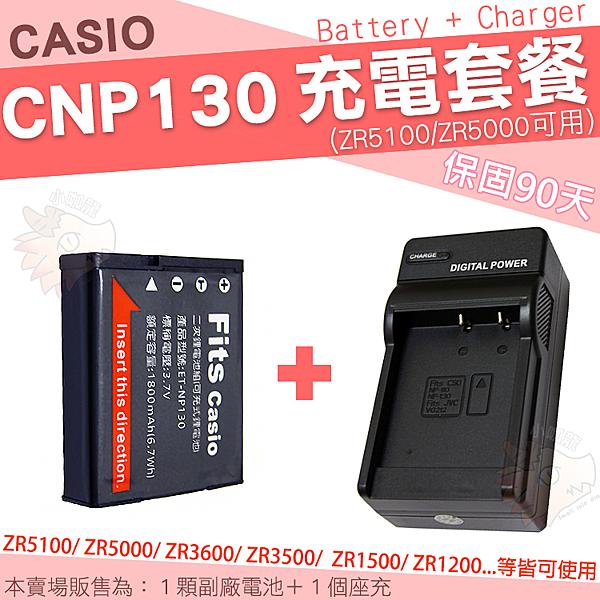 【套餐組合】 CASIO NP130 電池 座充 充電器 鋰電池 CNP130 NP-130A 保固3個月 ZR5100 ZR5000 副廠電池 坐充