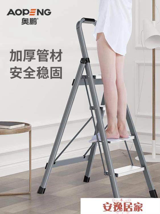 奧鵬鋁合金梯子家用摺疊人字梯加厚室內多功能樓梯三步爬梯小扶梯 WD