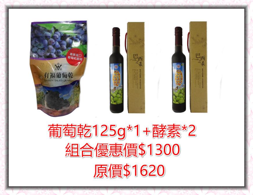 618暖身活動-智利進口葡萄乾125g+蜂膠梅精酵素組合優惠