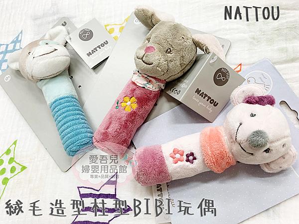 【愛吾兒】Nattou 絨毛造型bibi玩偶(里拉/戀愛鼠/齊姆)