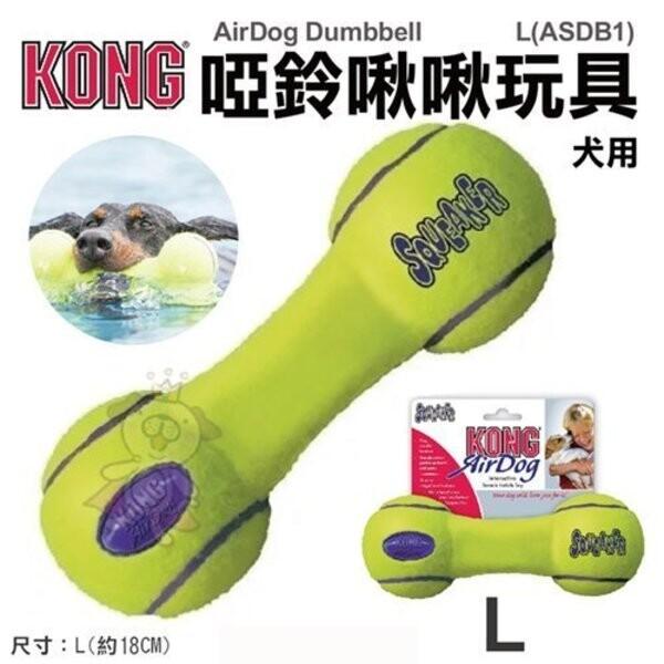 美國kongairdog dumbbell 啞鈴啾啾玩具l號(asdb1)