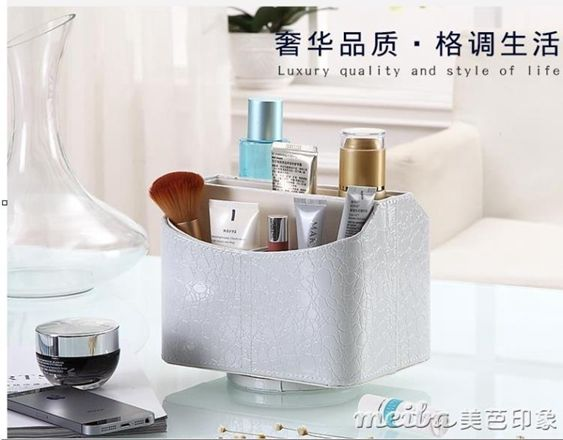 歐式客廳茶幾桌面皮質多功能旋轉遙控器收納盒 創意化妝品儲物盒