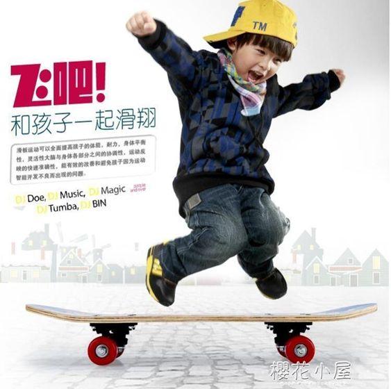 滑板 兒童滑板初學者青少年小孩四輪閃光滑板車男女生滑板3-6歲滑板車