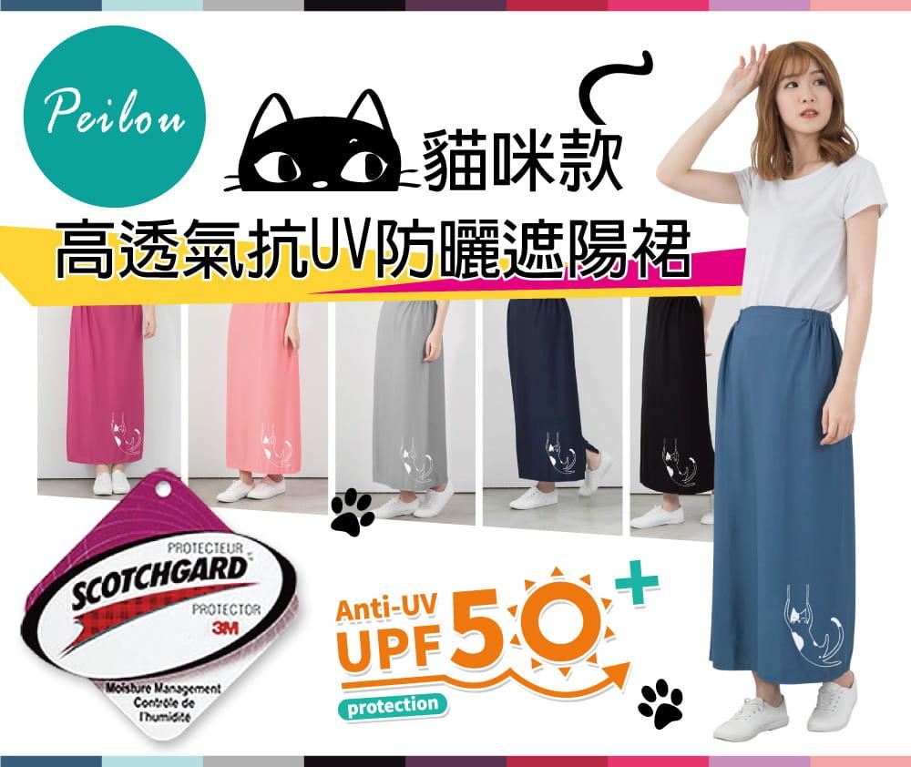 貓日記3M防曬遮陽裙