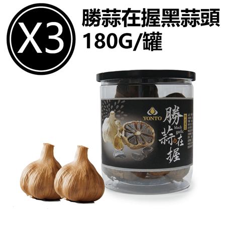【詠統】黑蒜頭180g/盒  3組